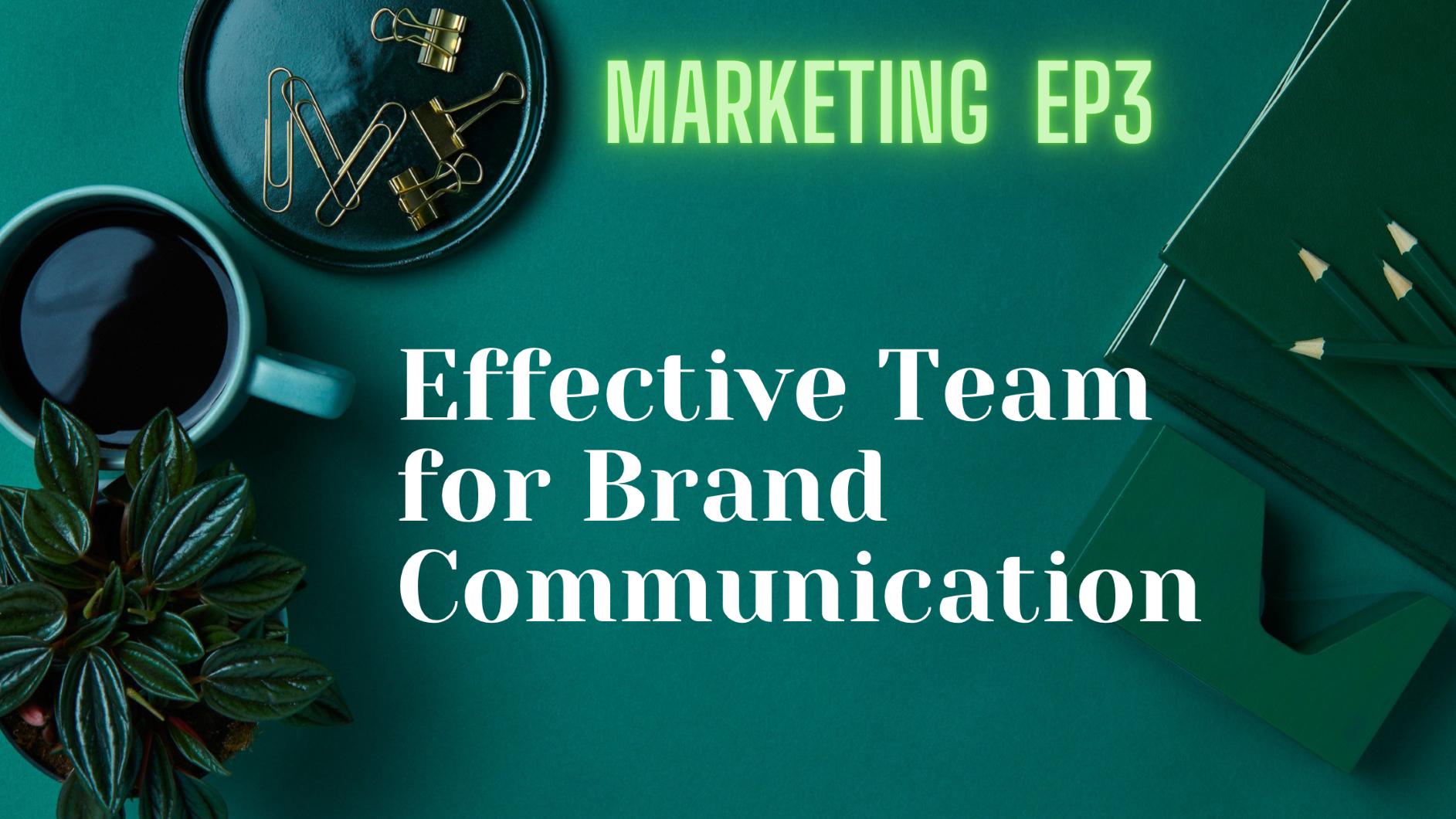 ทีมที่มีประสิทธิภาพสำหรับการสื่อสารเพื่อสร้างตราผลิตภัณฑ์