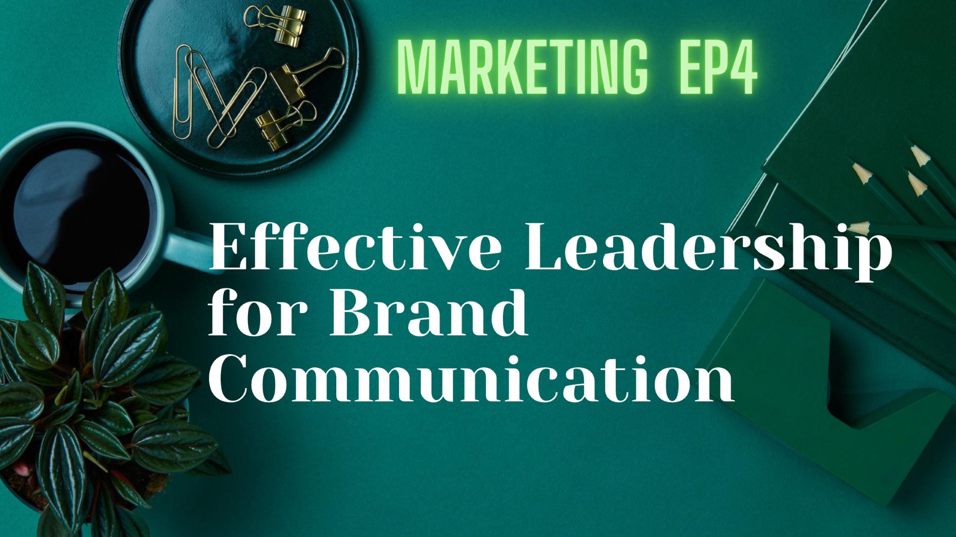 ผู้นำที่มีประสิทธิภาพสำหรับการสื่อสารเพื่อการสร้างตราผลิตภัณฑ์